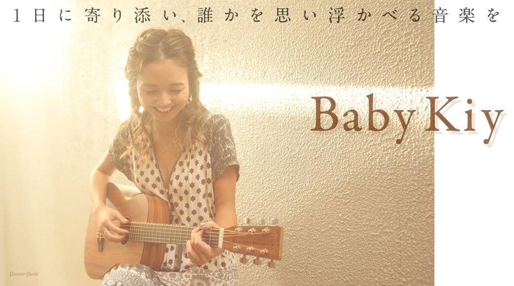 Baby Kiy|1日に寄り添い、誰かを思い浮かべる音楽を