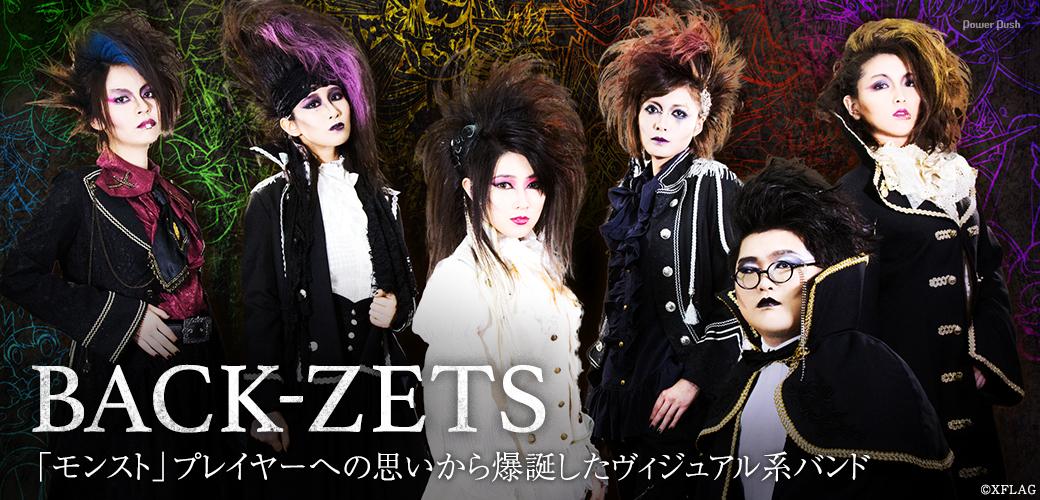 BACK-ZETS|「モンスト」プレイヤーへの思いから爆誕したヴィジュアル系バンド