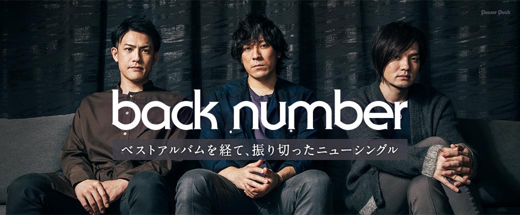 back number|ベストアルバムを経て、振り切ったニューシングル