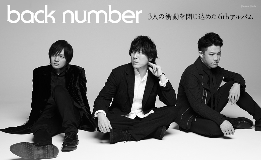 back number|3人の衝動を閉じ込めた6thアルバム