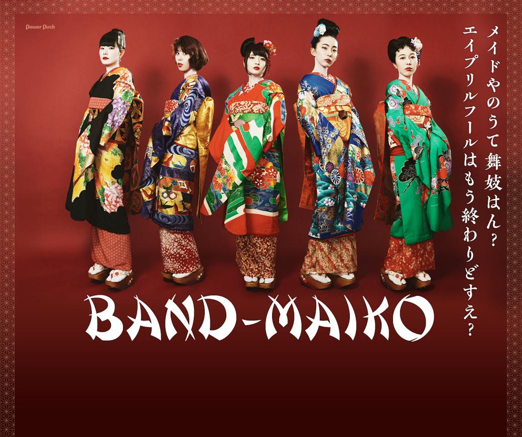 BAND-MAIKO メイドやのうて舞妓はん? エイプリルフールはもう終わりどすえ?