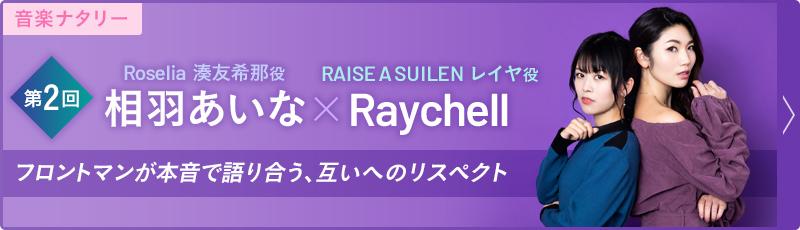 第2回 相羽あいな(Roselia 湊友希那役)×Raychell(RAISE A SUILEN レイヤ役)|フロントマンが本音で語り合う、互いへのリスペクト