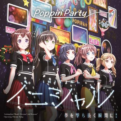 Poppin'Party「イニシャル / 夢を撃ち抜く瞬間に!」キラキラVer. 通常盤