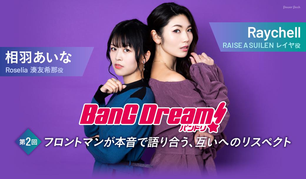 「BanG Dream!」特集 第2回 相羽あいな(Roselia 湊友希那役)×Raychell(RAISE A SUILEN レイヤ役)|フロントマンが本音で語り合う、互いへのリスペクト