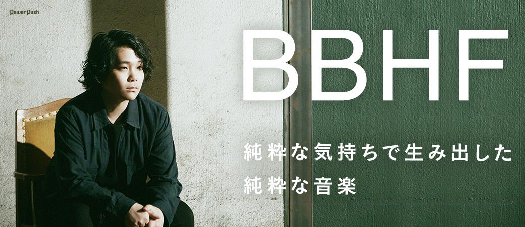 BBHF|純粋な気持ちで生み出した純粋な音楽