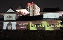 昨年行われた「BEATRAM MUSIC FESTIVAL 2014」の富山城址公園の様子。