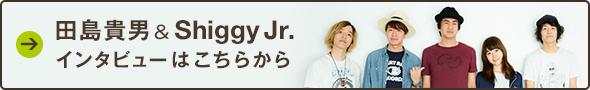 田島貴男&Shiggy Jr.インタビューはこちらから