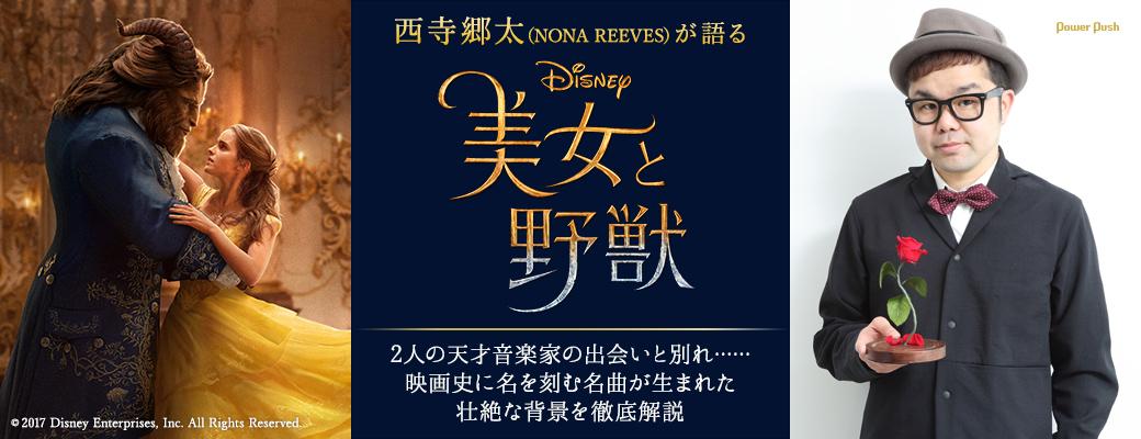 西寺郷太(NONA REEVES)が語る「美女と野獣」|2人の天才音楽家の出会いと別れ……映画史に名を刻む名曲が生まれた壮絶な背景を徹底解説