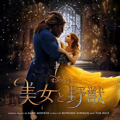 「美女と野獣 オリジナル・サウンドトラック」日本語版