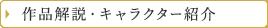 作品解説・キャラクター紹介