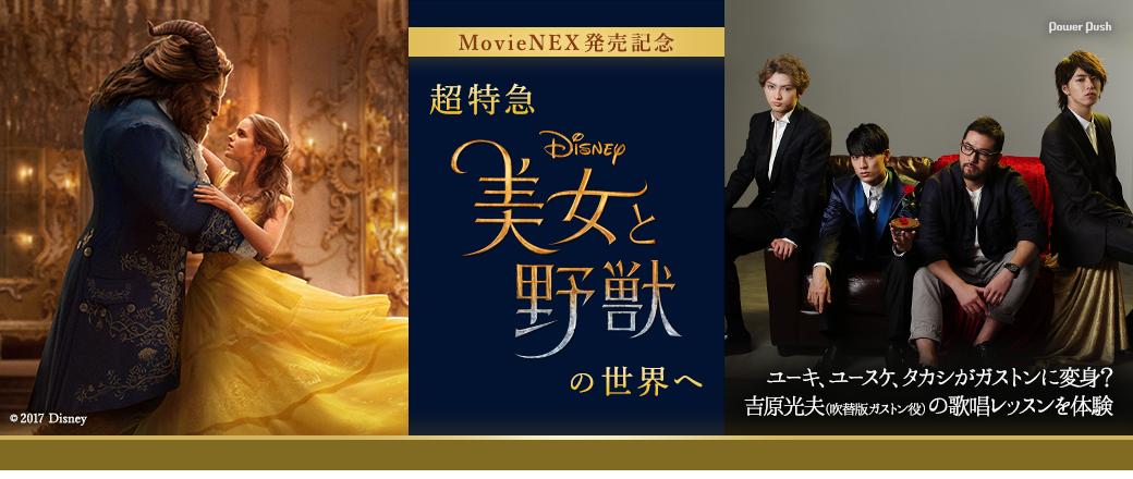 MovieNEX発売記念 超特急「美女と野獣」の世界へ|ユーキ、ユースケ、タカシがガストンに変身? 吉原光夫(吹替版ガストン役)の歌唱レッスンを体験