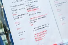 タカシがメモを書き込んだ歌詞カード。