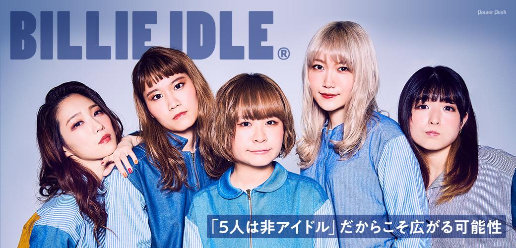 「billie idle」の画像検索結果