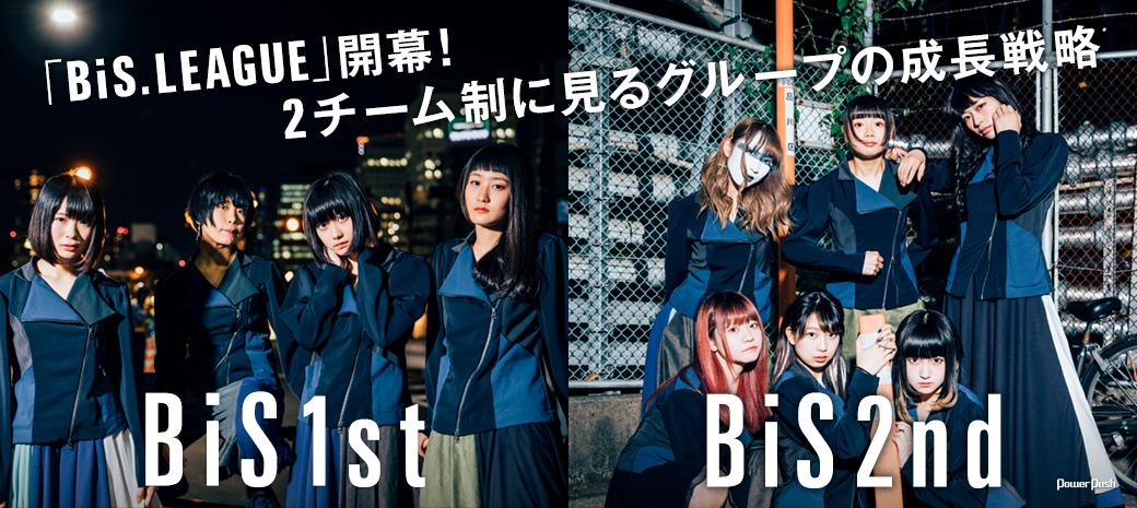 BiS1st / BiS2nd|「BiS.LEAGUE」開幕! 2チーム制に見るグループの成長戦略
