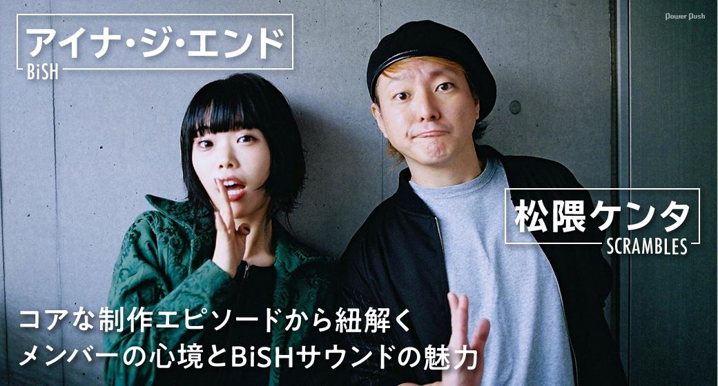 アイナ・ジ・エンド(BiSH)&松隈ケンタ(SCRAMBLES) コアな制作エピソードから紐解くメンバーの心境とBiSHサウンドの魅力