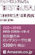 2in1ベストアルバム「BEST&USA」 / 2009年3月18日発売 / avex trax / 2CD+2DVD AVCD-23830~1/B~C 初回盤のみロングスリーヴ仕様 / 5300円(税込)