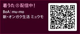 着うた®配信中! / Boa|mu-mo / 新オンガク生活 ミュウモ
