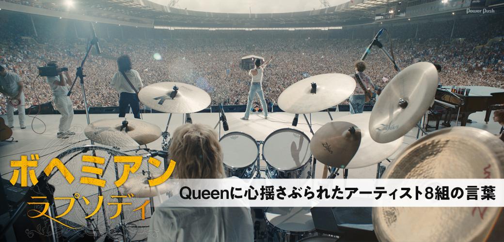 映画「ボヘミアン・ラプソディ」特集|Queenに心揺さぶられたアーティスト8組の言葉