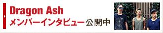 Dragon Ash メンバーインタビュー 公開中