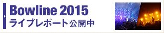 Bowline 2015 ライブレポート公開中