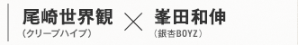 尾崎世界観(クリープハイプ)×峯田和伸(銀杏BOYZ)