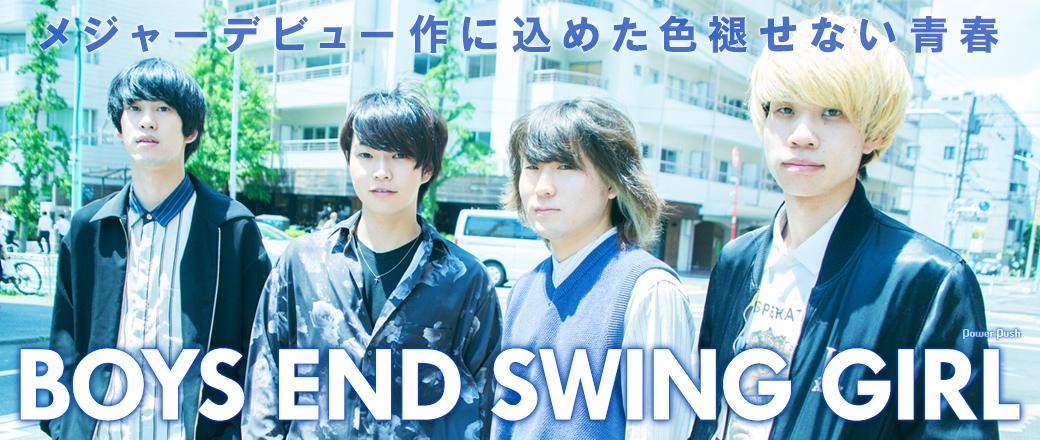 BOYS END SWING GIRL|メジャーデビュー作に込めた色褪せない青春