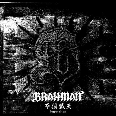 BRAHMAN「不倶戴天 -フグタイテン-」初回限定盤