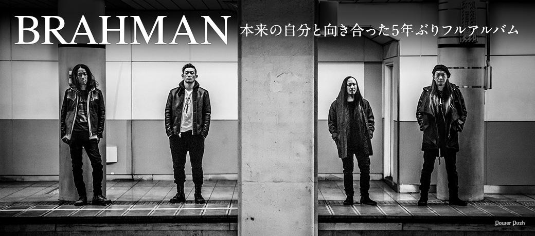 BRAHMAN|本来の自分と向き合った5年ぶりフルアルバム