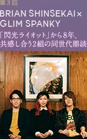 第2回 BRIAN SHINSEKAIインタビュー 10曲のApple Musicプレイリストから紐解く音楽的ルーツ