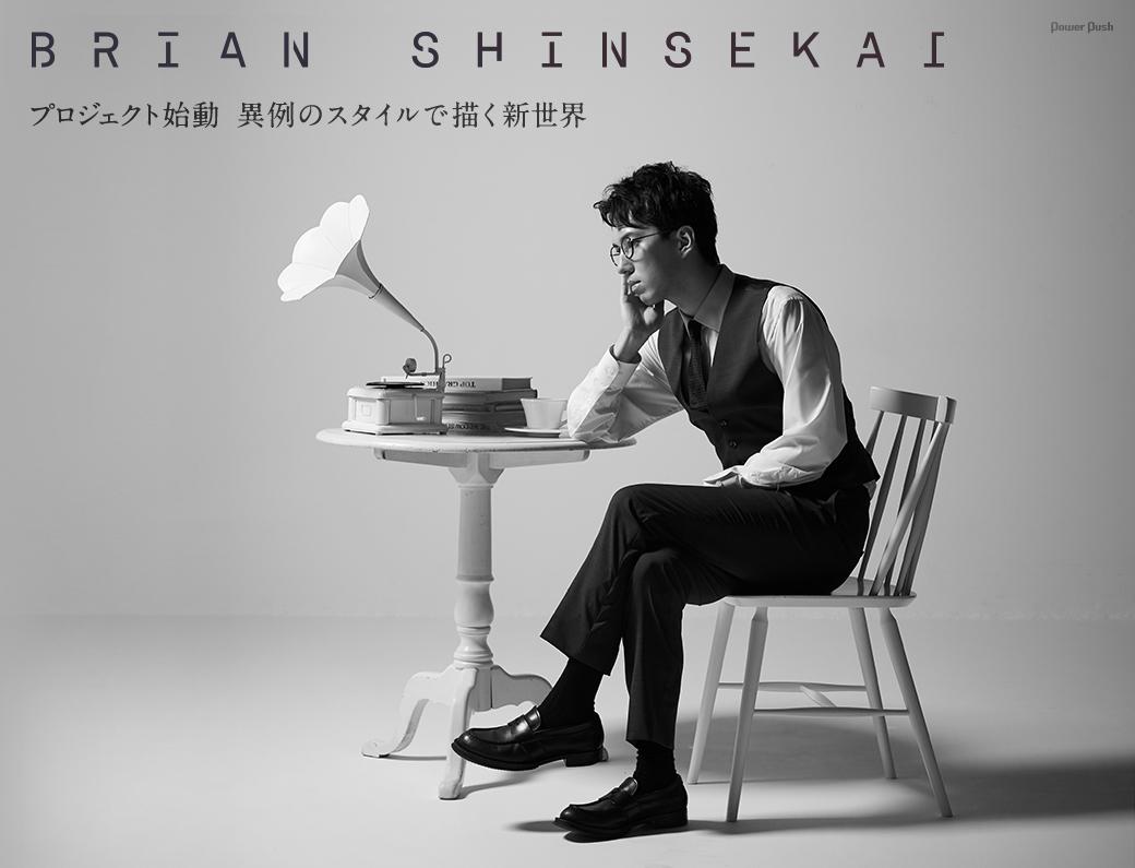 BRIAN SHINSEKAI プロジェクト始動 異例のスタイルで描く新世界
