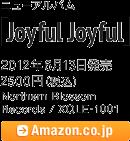 ニューアルバム「Joyful Joyful」 / 2012年6月13日発売 / 2500円(税込) / Northern Blossom  Records / XQLE-1001 / Amazon.co.jpへ