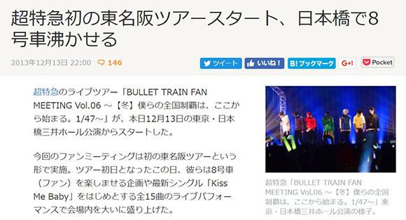 超特急初の東名阪ツアースタート、日本橋で8号車沸かせる