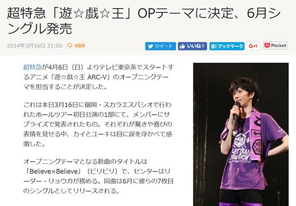 超特急「遊☆戯☆王」OPテーマに決定、6月シングル発売