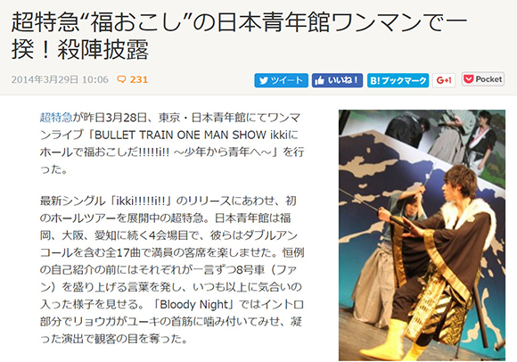 """超特急""""福おこし""""の日本青年館ワンマンで一揆!殺陣披露"""