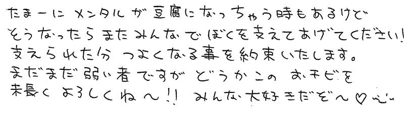 ユースケが超特急へ宛てたメッセージ。