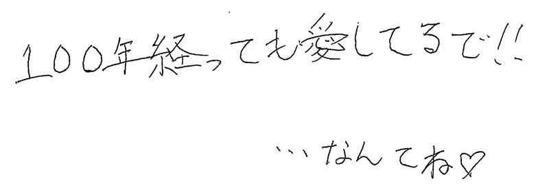 タカシが超特急へ宛てたメッセージ。