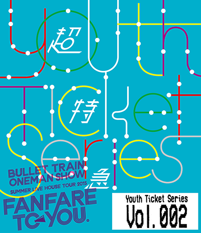 超特急「Youth Ticket Series Vol.2 BULLET TRAIN ONEMAN SHOW SUMMER LIVE HOUSE TOUR 2015~fanfare to you.~」