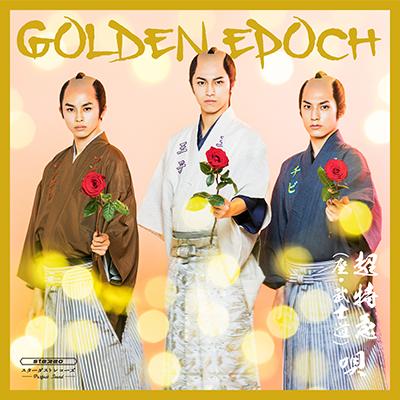 超特急「GOLDEN EPOCH」FC盤-B 座・武士道盤