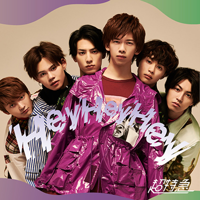 超特急「Hey Hey Hey」RYOGAセンター盤
