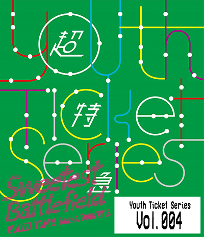 超特急「Youth Ticket Series Vol.4 BULLET TRAIN Arena Tour 2018 Sweetest Battlefield at WORLD HALL」