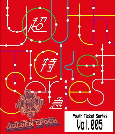 超特急「Youth Ticket Series Vol.5 BULLET TRAIN Arena Tour 2018 GOLDEN EPOCH at OSAKA-JO HALL」