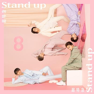 超特急「Stand up」通常盤