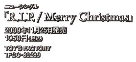 ニューシングル「R.I.P. / Merry Christmas」 / 2009年11月25日発売 / 1050円(税込) / TOY'S FACTORY / TFCC-89289