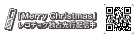 「Merry Christmas」 レコチョク独占先行配信中