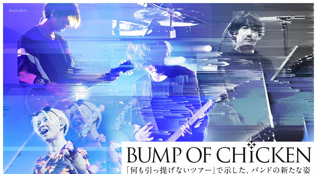 BUMP OF CHICKEN|「何も引っ提げないツアー」で示した、バンドの新たな姿
