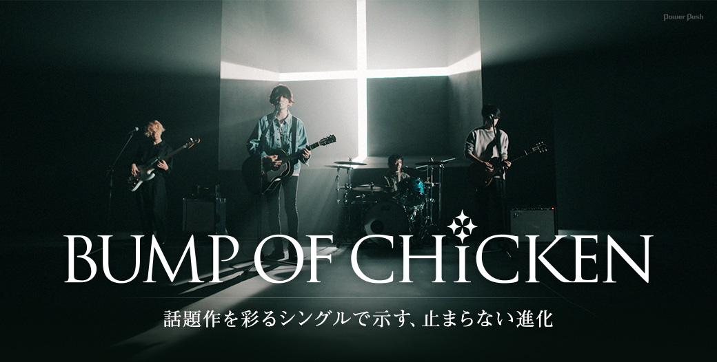 BUMP OF CHICKEN「話がしたいよ / シリウス / Spica」特集 話題作を彩るシングルで示す、止まらない進化