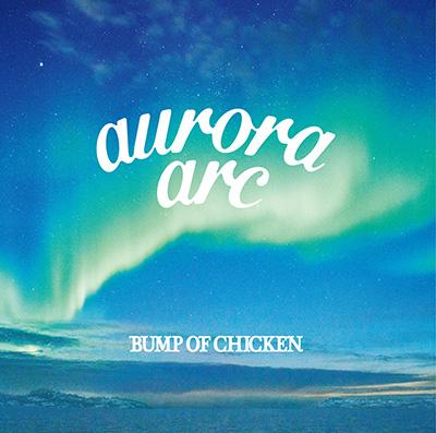 BUMP OF CHICKEN「aurora arc」初回限定盤A