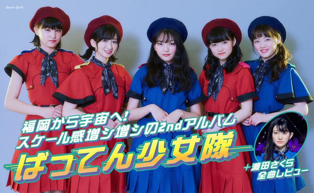 ばってん少女隊|福岡から宇宙へ!スケール感増シ増シの2ndアルバム+瀬田さくら全曲レビュー