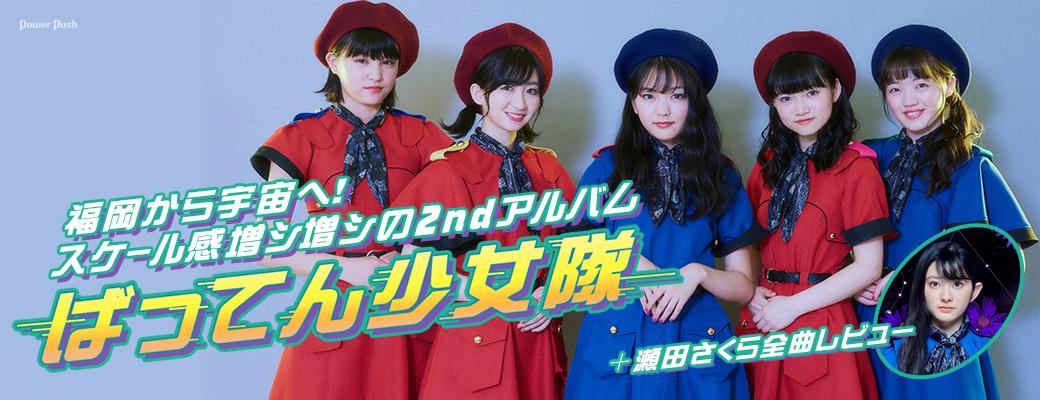 ばってん少女隊 福岡から宇宙へ!スケール感増シ増シの2ndアルバム+瀬田さくら全曲レビュー