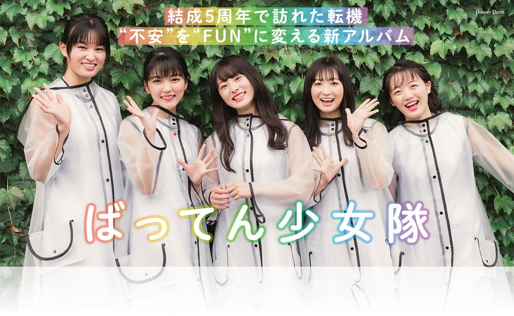 """ばってん少女隊 結成5周年で訪れた転機 """"不安""""を""""FUN""""に変える新アルバム"""